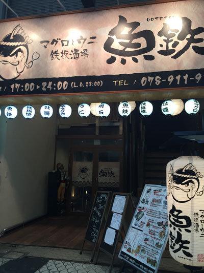 明石 魚の棚商店街 マグロとウニ 鉄板酒場 魚鉄