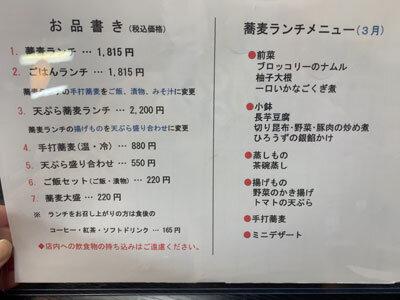 姫路 手打ち蕎麦 梅麟館 メニュー