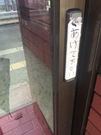 滝の茶屋 中華料理 蓬莱園 自動ドア