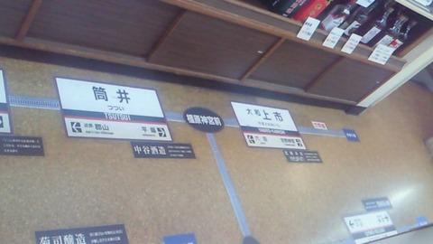電車好き 酒屋 山田酒販