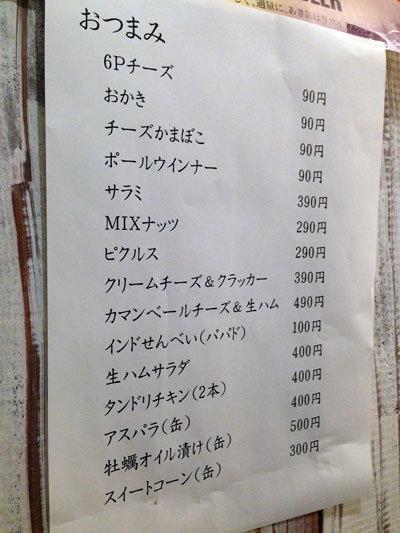 神戸 西元町 のらまる食堂 おつまみメニュー