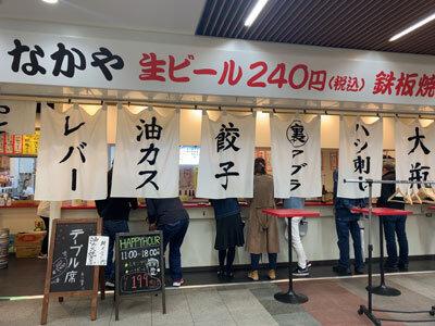 姫路 グランフェスタ地下 鉄板焼き なかや