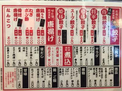 姫路 大衆餃酒場 殿様餃子 メニュー