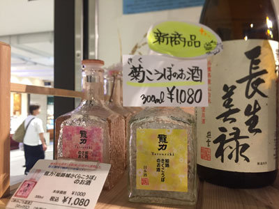 姫路 タツリキショップ 菊酵母の日本酒