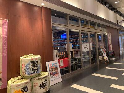姫路 日本酒 Bar 試