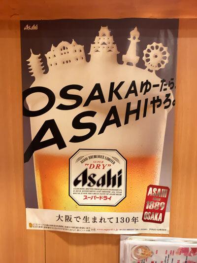 アサヒビール 大阪限定ポスター