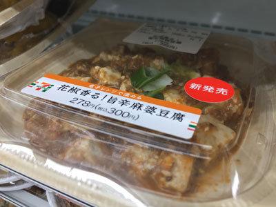 セブンイレブン 麻婆豆腐