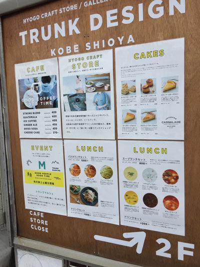 神戸 塩屋 Cafe