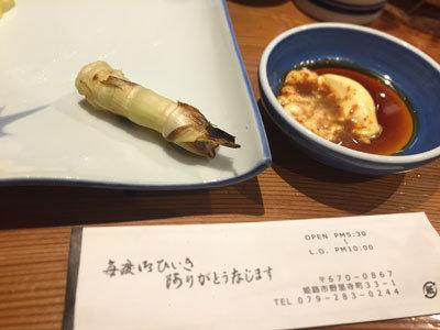 姫路 とり料理 はしもと