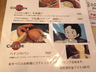 姫路 立吞み 肉バル TSUMUGIYA ハイジのパン