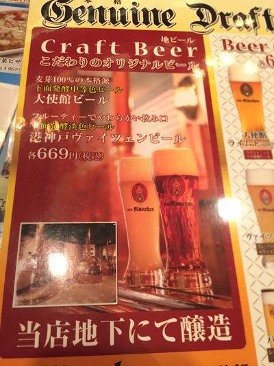 神戸 ミュンヘン 神戸大使館店 生ビール