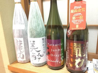 日本酒 龍力