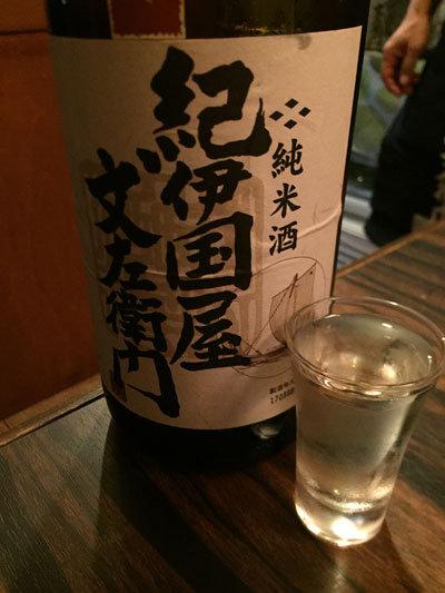 日本酒 紀伊国屋文左衛門 ひやおろし