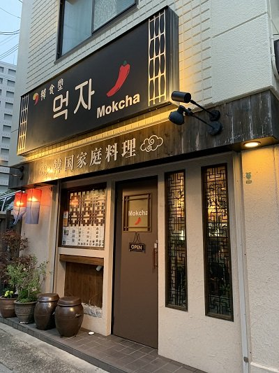垂水 韓国家庭料理 Mokcha