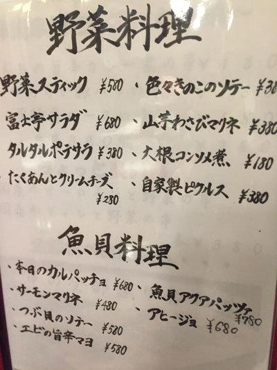 姫路 ステーキ&ハンバーグ 富士亭 野菜魚介メニュー