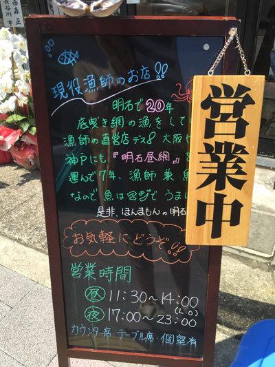 明石 漁師寿司 海蓮丸
