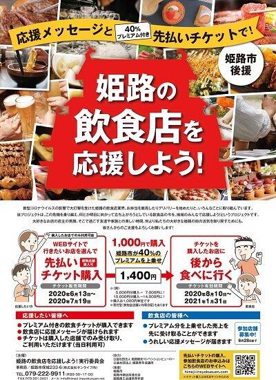 姫路市 飲食店 コロナ 応援プロジェクト
