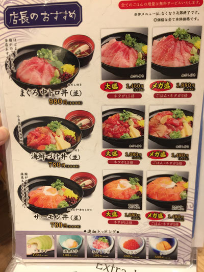 大阪 さかなやのmaru寿司 メニュー