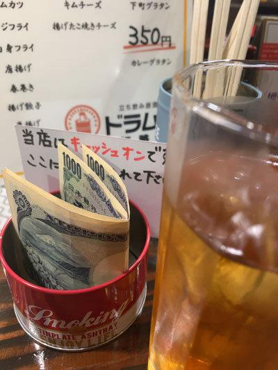 姫路 立ち飲み酒場 ドラム缶 キャッシュオン