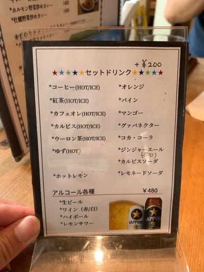 姫路 キッチン サンサーラ ドリンク