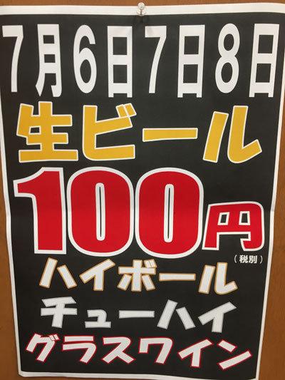 姫路 イタリアン MARUMASA 2周年