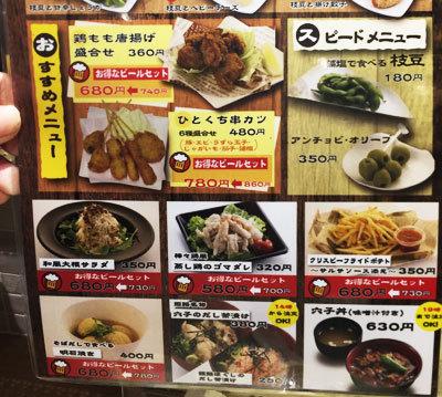 姫路 JR構内 おむすびでござる ひさご メニュー