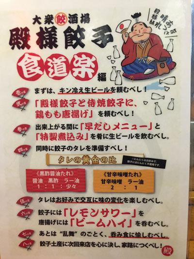 姫路 大衆餃酒場 殿様餃子 掟