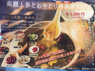 姫路 台湾料理 吉祥華 高麗人参スープ