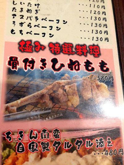 姫路 炭火焼鳥 ゆ鳥 お溝筋店 おすすめ料理
