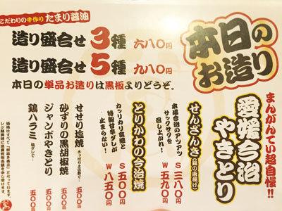 大阪 駅第一ビル 萬願亭 メニュー