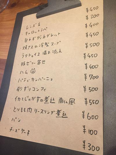 神戸 西本町 マメナカネ惣菜店 メニュー