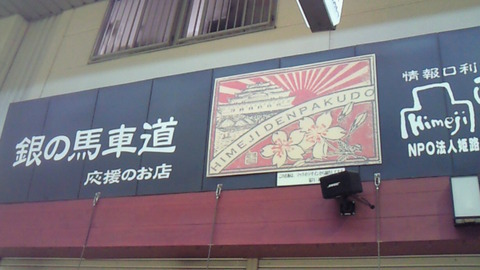 姫路  銀の馬車道弁当