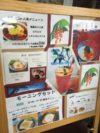 姫路 Cafe ダイニング 千 Sen