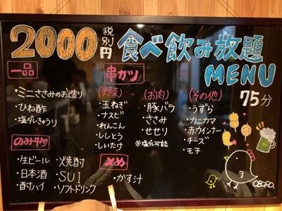 姫路 串かつ 朧 2,000円コース 飲み放題