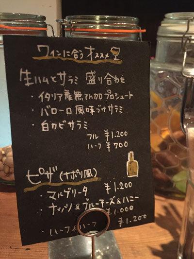 姫路 ワイン bar eka オススメ