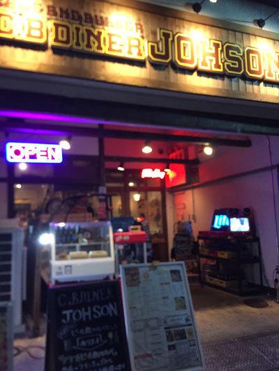 姫路 C・B DINNER JOHSON