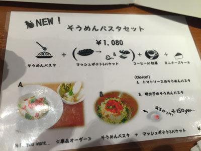 姫路 Cafe ダイニング Sen そうめんパスタセット