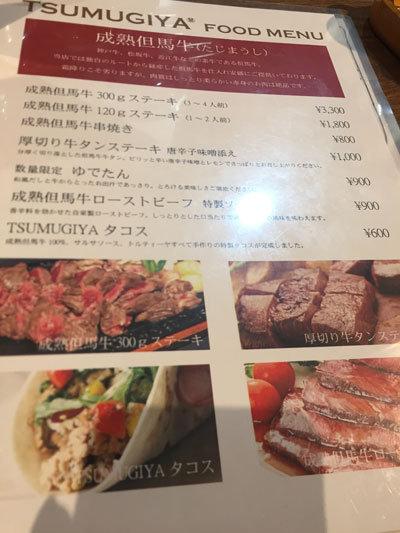 姫路 立ち飲み肉バル TSUMUGIYA