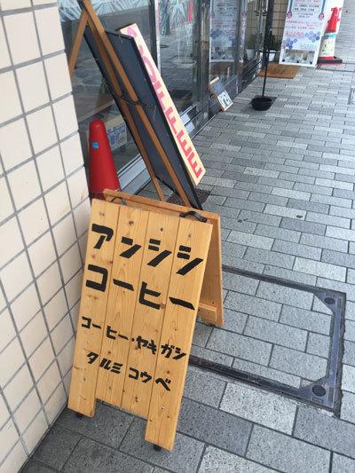 神戸 垂水 アンシシコーヒー