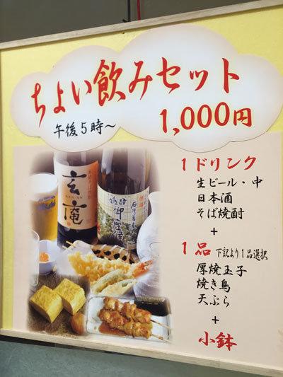 姫路 蕎麦 御座候 ちょい呑みセット
