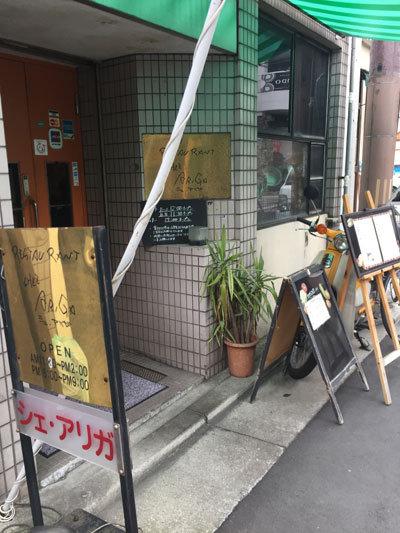 姫路 洋食 シェアリガ