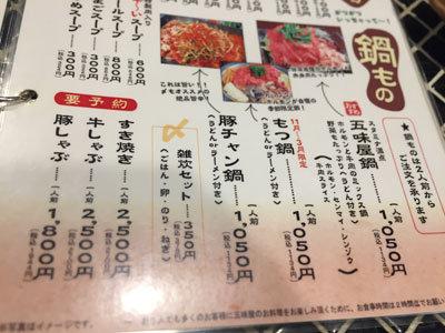 姫路 炭火焼肉 串やき 五味屋 鍋