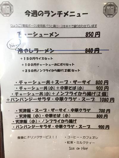 姫路 中華料理 福福楼 ランチメニュー