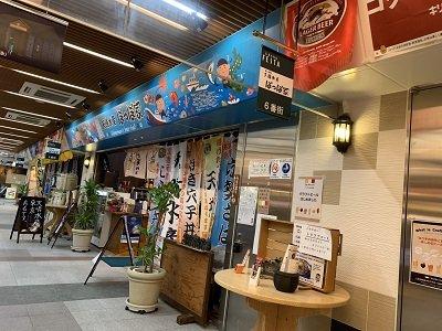 姫路 海鮮酒場 ぽっぽ家