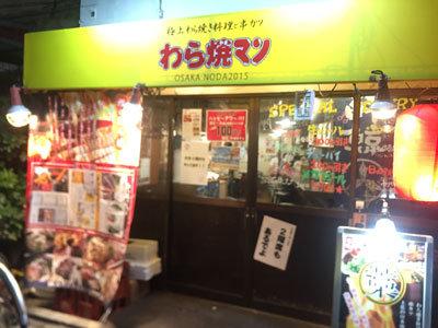 大阪 野田 居酒屋 わら焼マン