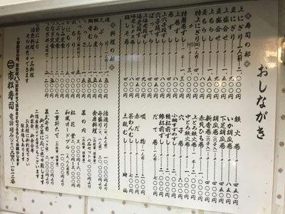 明石 江井ケ島 市松寿司 おしながき
