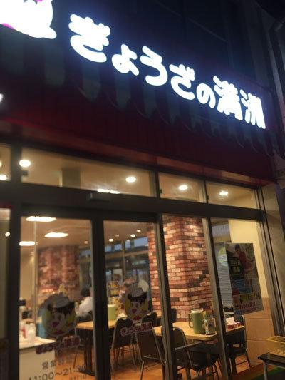 大阪 野田 餃子の満州