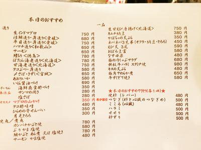 大阪 駅第一ビル 萬願亭