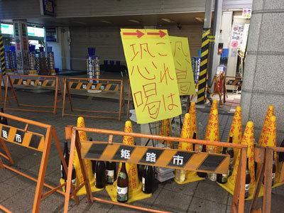 姫路駅 東口 とくや不動産