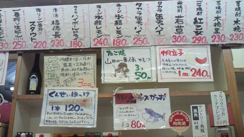 神戸 元町 立呑処 山田酒販 メニュー